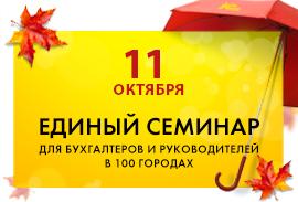 Единый семинар 2017